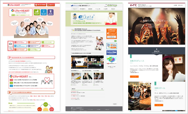 サイトデザイン一例