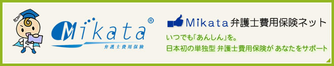 Mikata弁護士費用保険ネット