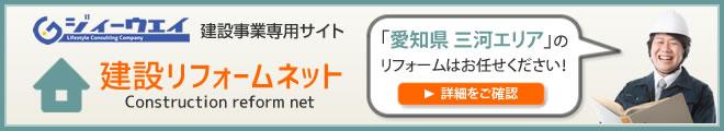 愛知県安城市の建設リフォームなら ジィーウェイ建設リフォームネット