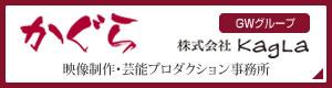 映像制作&芸能プロダクション事務所 株式会社kagla