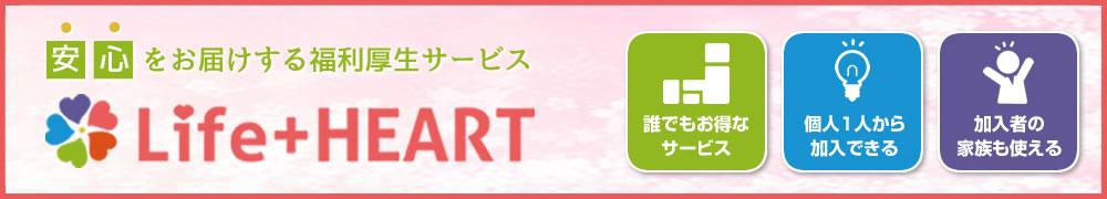 福利厚生サービス LIFE+HEART