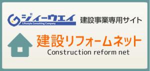 建設事業専用サイト 建設リフォームネット
